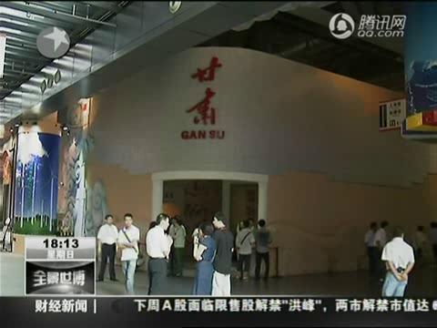 视频:甘肃馆举行仪式 沉痛悼念舟曲遇难同胞