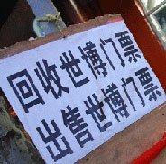 上海街头现门票收购