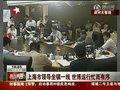 视频:上海市领导坐镇一线 世博运行忙而有序