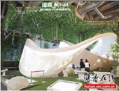 湖南馆10月30日整体拍卖 竞买须提交运营方案
