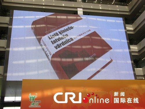 第一部汉语——拉脱维亚语大字典在上海世博会拉脱维亚馆日活动现场现场举行首发仪式。摄影:刘轶瑶