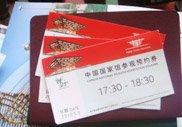 假预约券:旅行社雇黄牛换券 频繁造假1人领多张