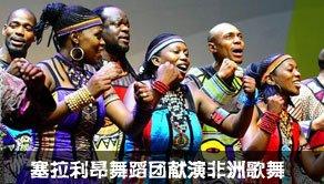 视频:塞拉利昂国家舞蹈团献演非洲歌舞