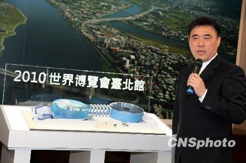 台北市长将率团参加世博开幕:内心充满喜悦