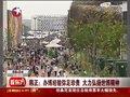 视频:韩正称办博经验弥足珍贵 弘扬世博精神