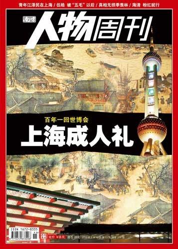 南方人物周刊2010015期封面:上海成人礼