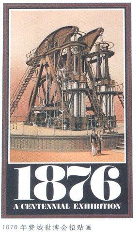 1876年费城世博会招贴画