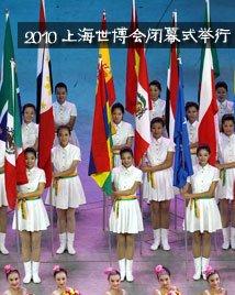 2010上海世博会闭幕式举行