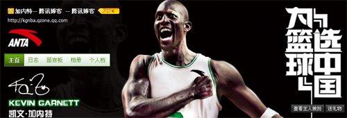 NBA巨星加内特做客腾讯 期待观中美两国家馆