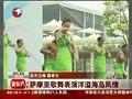 视频:萨摩亚小姐领衔歌舞 热情洋溢海岛风情