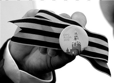 """纪念二战胜利65周年俄罗斯馆赠""""圣乔治""""丝带"""