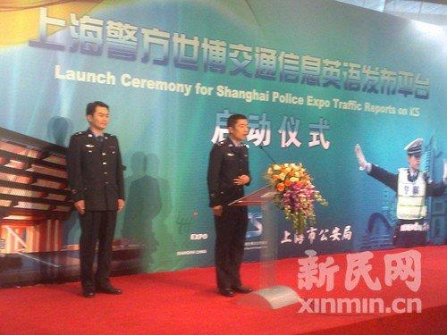 世博期间上海警方将用英语每日播报交通信息