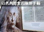 以色列馆爱因斯坦手稿