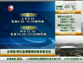 视频:台湾馆提前预约券发放 减少排队时间