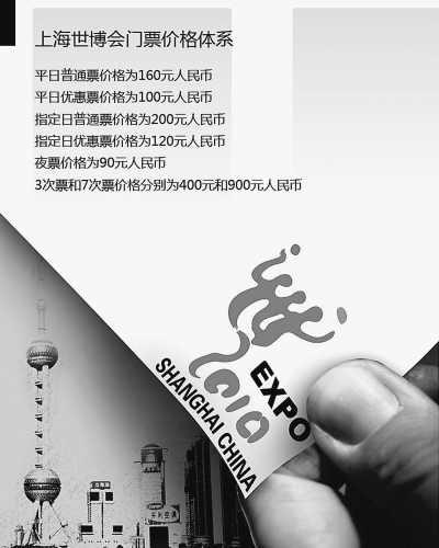 上海世博会6200万张门票怎么卖?
