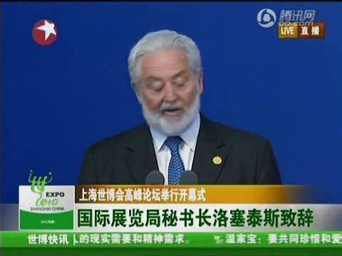 视频:世博高峰论坛举行 洛塞泰斯开幕式致辞