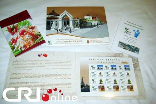 泰国馆制作的上海世博会精美宣传册