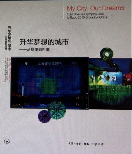 世博图书《升华梦想的城市》举行首发仪式