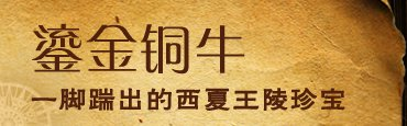 鎏金铜牛价值上亿 代表西夏最高铸造水平