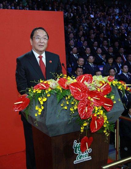 图文:上海世博会闭幕式 俞正声主持闭幕式