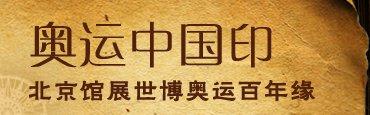 中国印架起人文时空桥梁 奥运精神世博传承