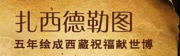西藏馆《扎西德勒图》 原作创作历时五年(图)