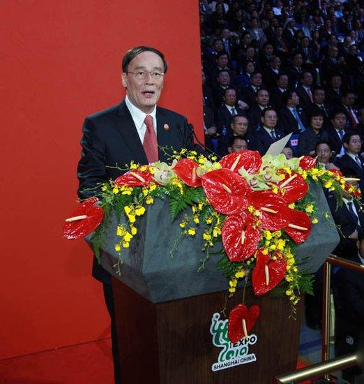 图文:上海世博闭幕式 王岐山在闭幕式上致辞