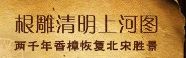 河南馆清明上河图根雕震撼 原料树龄达2300年