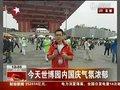 视频:世博园国庆气氛浓 中国馆徽章抢手