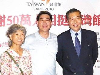 """来自上海的幸运游客成为台湾馆第50万名参观者,获得台湾贸协董事长王志刚赠予人民币5万元的大福袋,""""世博奶奶""""山田外美代前来道贺。"""
