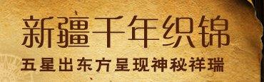 """新疆馆展千年文物""""五星出东方利中国""""(图)"""