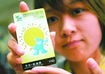 上海增设门票指定代理商 超市可买世博门票