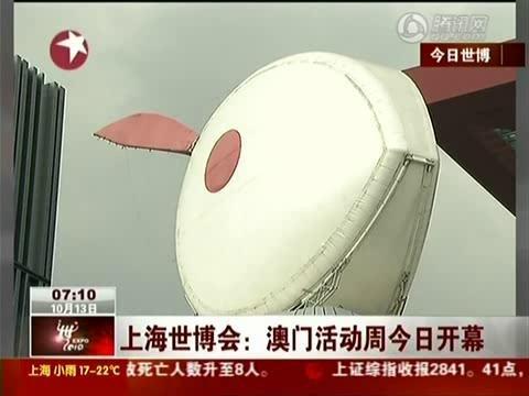 视频:澳门活动周今开幕 玉兔宫灯藏澳门历史