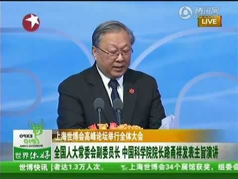 视频:世博高峰论坛举行 中科院院长发表演讲