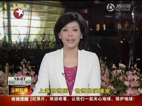 视频:世博主题论坛闭幕 高峰论坛月底举行