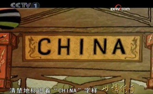 中国首次参加世博 见证伦敦水晶宫盛会