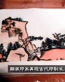 故事:雕版印画亮相世博 再现古代印刷术