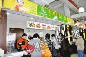 世博园重庆火锅有新吃法 变身盖饭味道鲜美