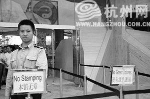 世博护照卖5888元 职业盖章族逼展馆暂停敲章