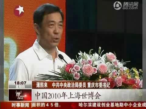 视频:重庆周韩正致贺辞 刘氏刺熨疗法人气旺