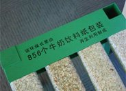 园区长凳牛奶纸包装制成 焰火与环保不冲突