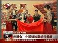 视频:中国馆珍藏绍兴黄酒 古法酿制坛高1米