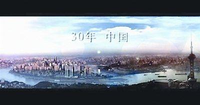 中国馆主题电影《历程》