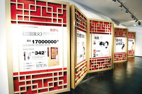 """韩国国家馆""""汉风""""展区展出中国电影和文学"""