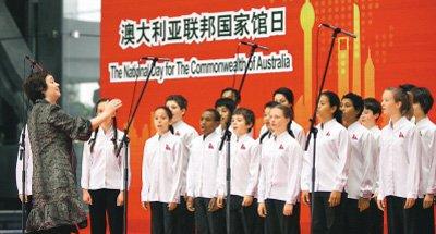 图文:澳大利亚儿童合唱团献唱国家馆日