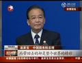 视频:世博高峰论坛开幕 温家宝发表主旨演讲