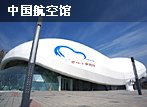 中国航空馆