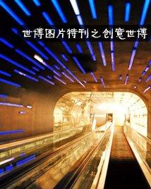 2010上海世博会图片回顾特刊 创意世博