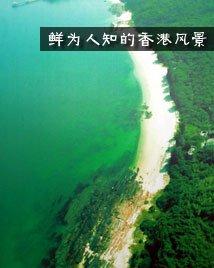 故事:鲜为人知的香港 绿色海滨生物之都