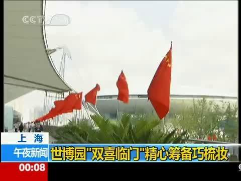 视频:牡丹国庆盛开世博园 国旗映红中国馆
